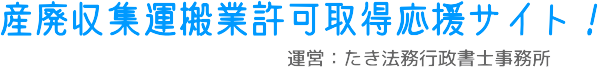 産業廃棄物収集運搬業許可取得応援サイト!群馬・栃木・埼玉を中心に対応!