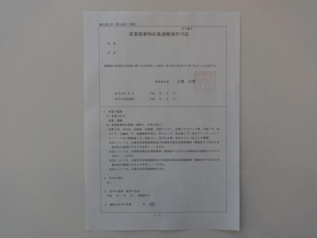 群馬の産業廃棄物収集運搬業許可証