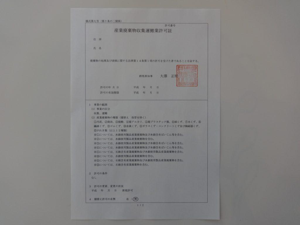 群馬県の産業廃棄物収集運搬業許可証