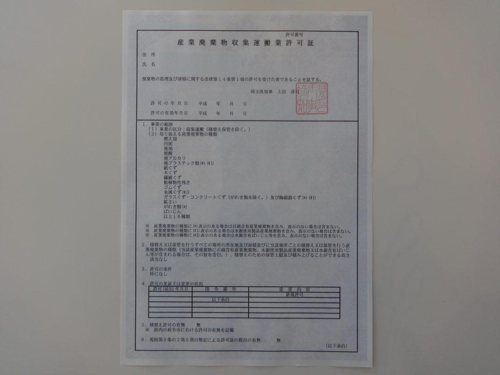 埼玉県の産業廃棄物収集運搬業許可証
