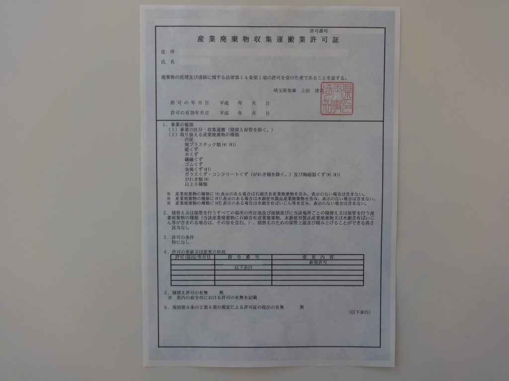 埼玉県の産業廃棄物収集運搬業許可