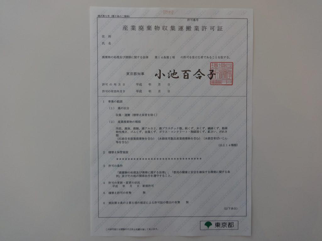 東京都の産業廃棄物収集運搬業許可証