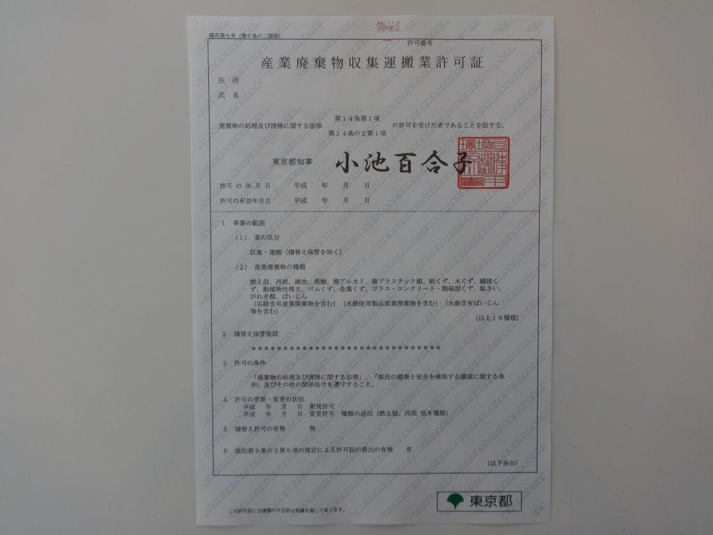 東京都の産業廃棄物収集運搬業変更許可
