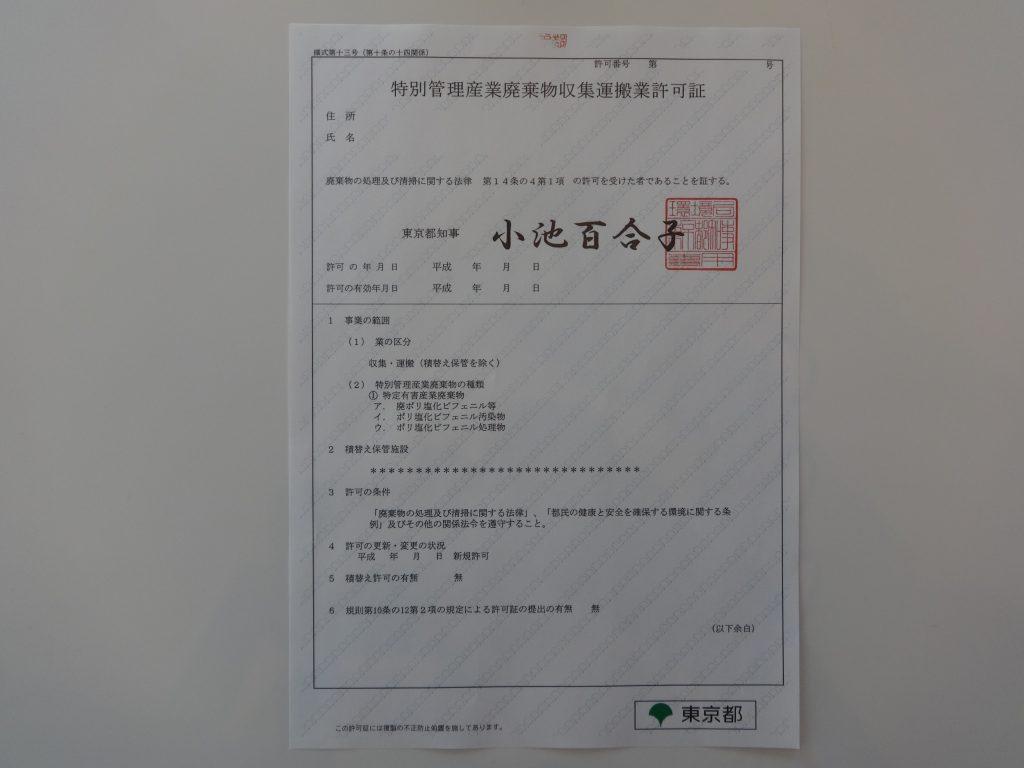 東京都の特別管理産業廃棄物収集運搬業許可証