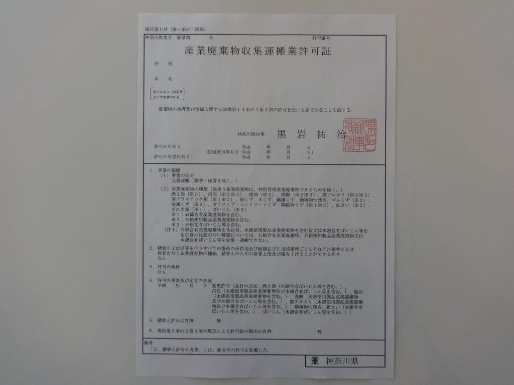 神奈川県の産業廃棄物収集運搬業許可