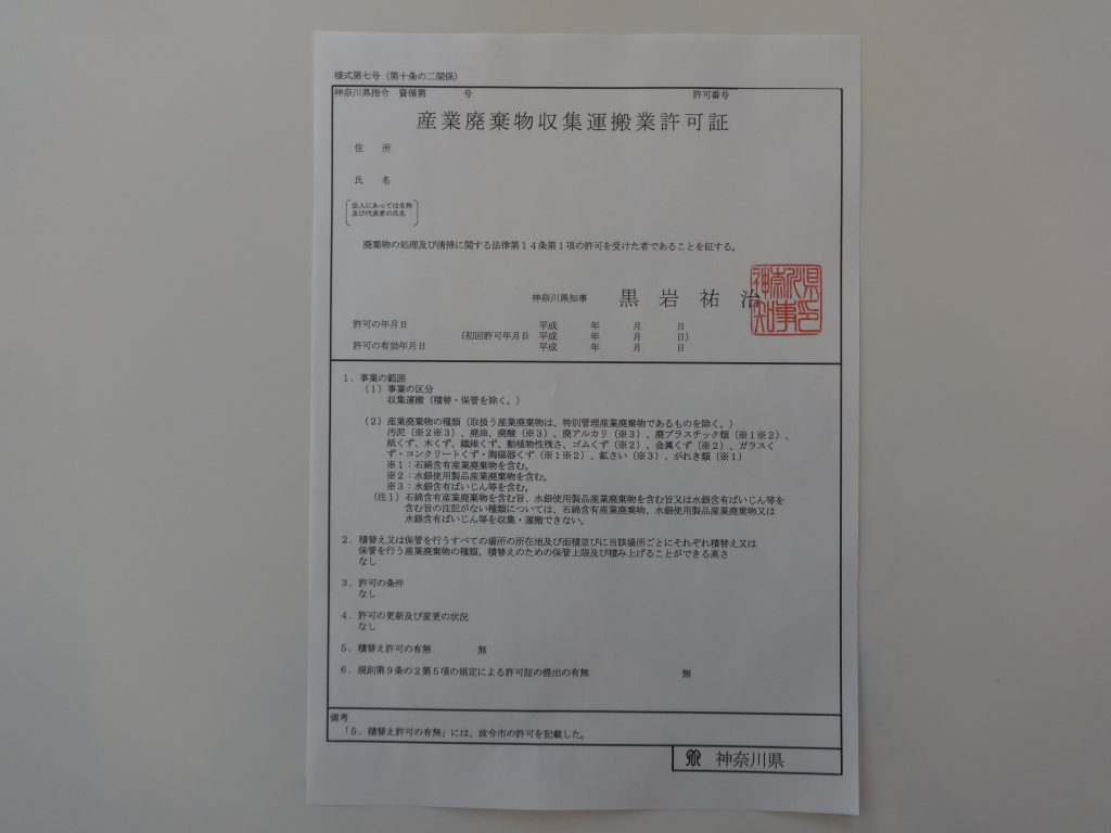 神奈川県の産業廃棄物収集運搬業許可証