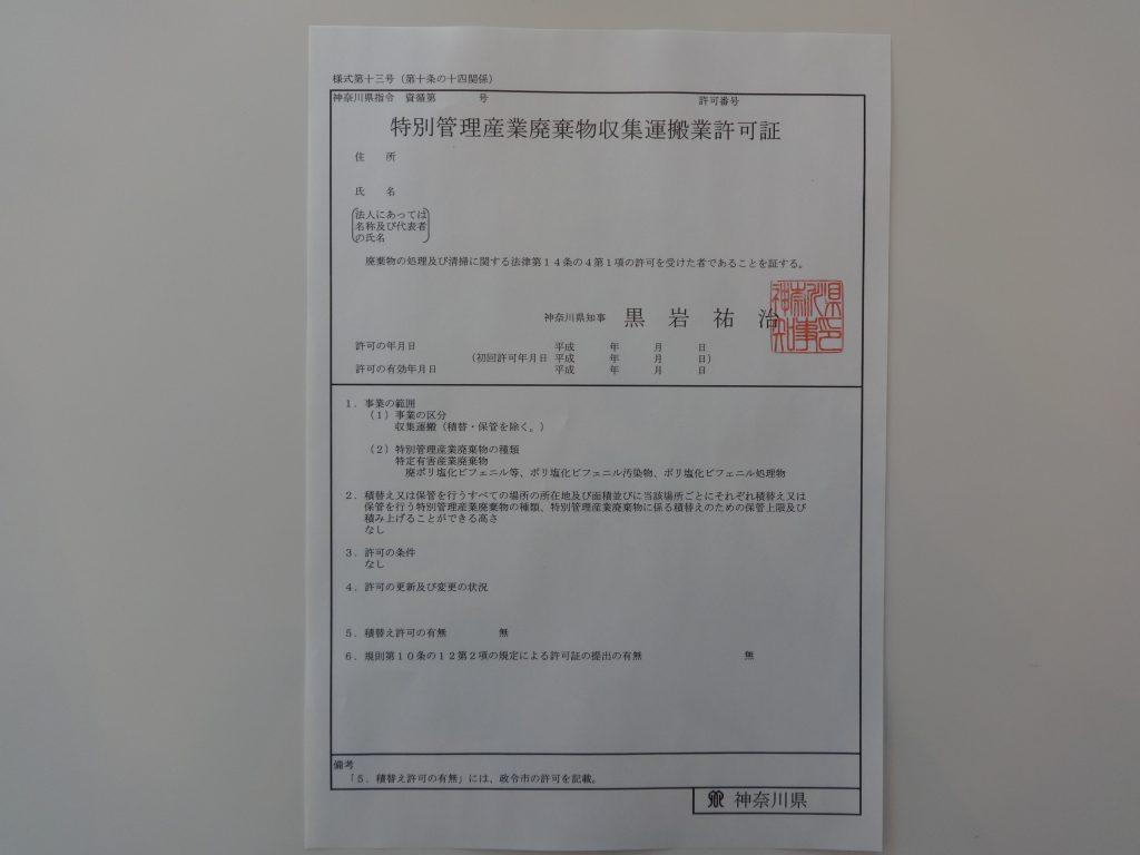 神奈川の特別管理産業廃棄物収集運搬業許可証