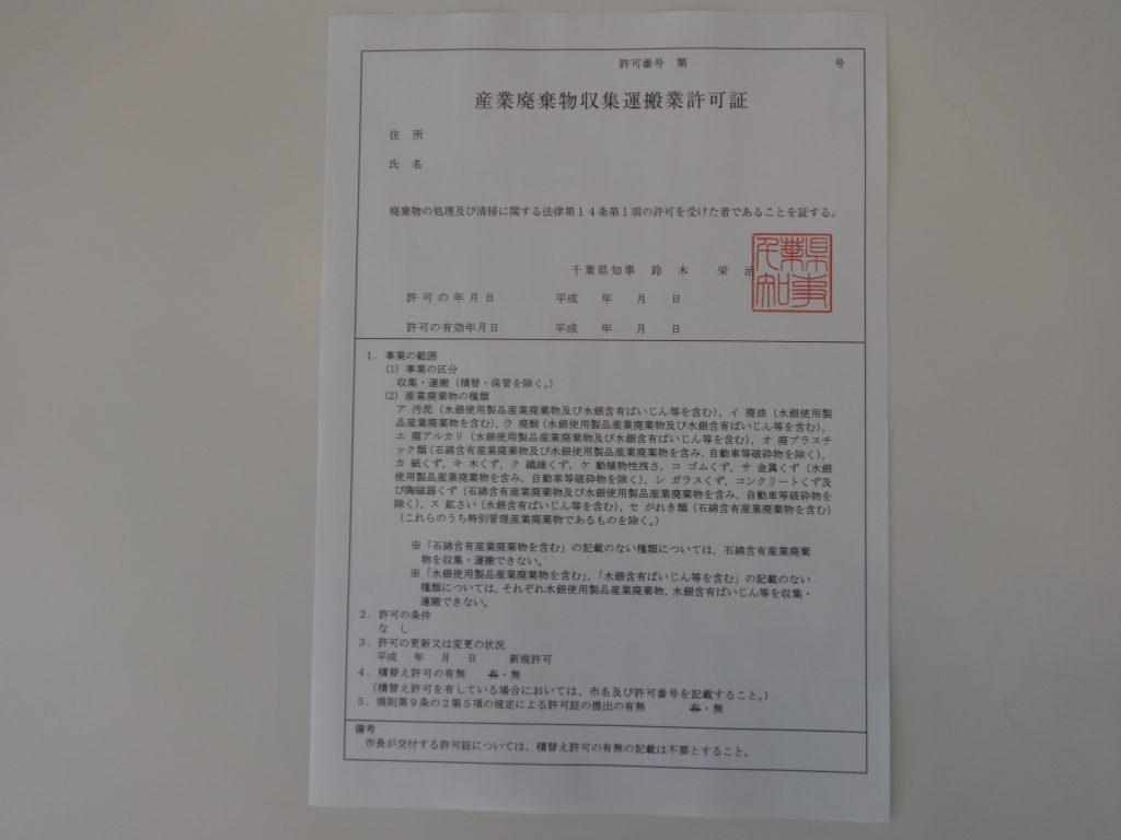 千葉県の産業廃棄物収集運搬業許可証
