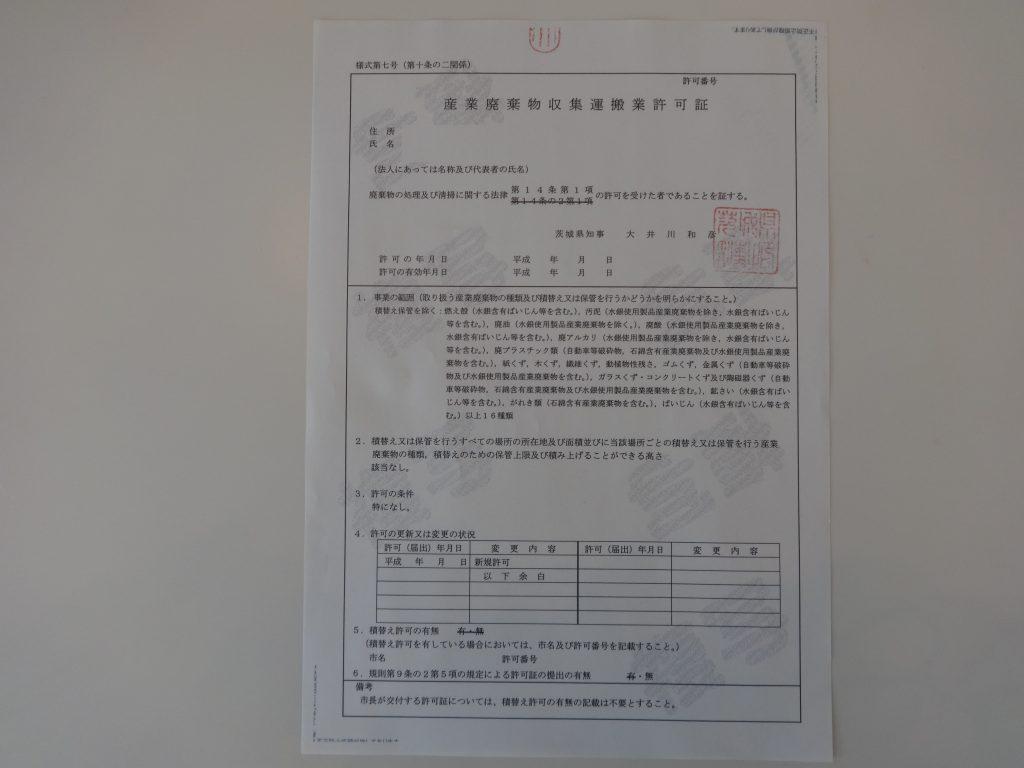 茨城県の産業廃棄物収集運搬業許可証